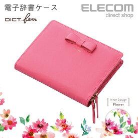 エレコム 電子辞書ケース DICT.fem リボンデザイン ピンク DJC-028PN