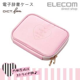 エレコム 電子辞書ケース DICT.fem ハートデザイン ピンク DJC-029PN