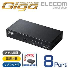 エレコム スイッチングハブ 1000BASE-T対応 8ポート ファンレス メタル筐体 ブラック EHC-G08MN2-HJB