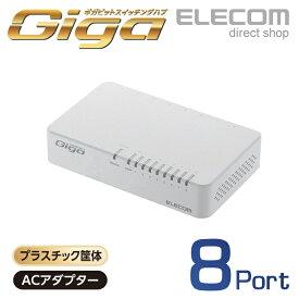 エレコム スイッチングハブ 1000BASE-T対応 プラスチック筐体 8ポート ホワイト EHC-G08PA2-W