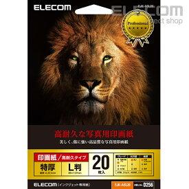 エレコム 写真用紙 L判サイズ 写真用印画紙 特厚 傷に強い高耐久 20枚入 EJK-ASL20