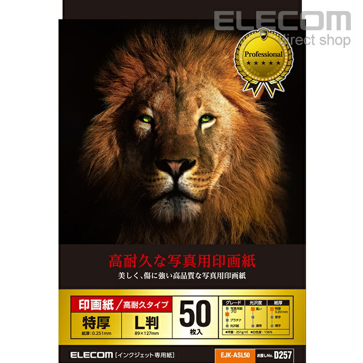 エレコム 写真用紙 L判サイズ 写真用印画紙 特厚 傷に強い高耐久 50枚入 EJK-ASL50 【店頭受取対応商品】