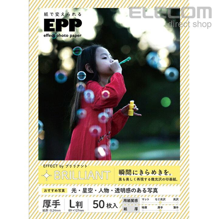 エレコム 写真用紙 L判サイズ エフェクトフォトペーパー 厚手 ブリリアント 50枚入 EJK-EFBLL50