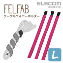 エレコム ケーブルホルダー FELFAB ワイヤータイプ 全長220mm ピンク 3本入り EKC-CWFLPN