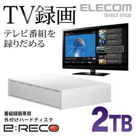 エレコム 外付けHDD 2TB 番組録画向けハードディスク ホワイト ELD-ETV020UWH