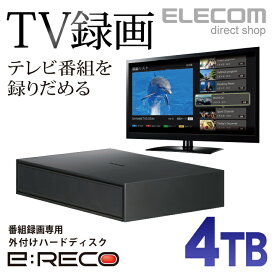 エレコム 外付けHDD 4TB 番組録画向けハードディスク ブラック ELD-ETV040UBK