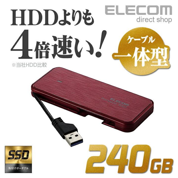エレコム 外付けポータブルSSD ケーブル一体型 超軽量 240GB レッド ESD-EC0240GRD