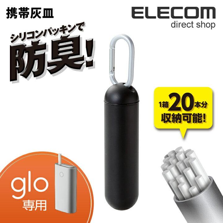 エレコム glo用 携帯灰皿 防臭 ブラック ET-GLAT1BK