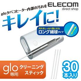 エレコム glo用 グロー クリーナー クリーニングスティック 30本セット ET-GLCL1