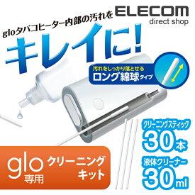エレコム glo用 グロー クリーニングキット 液体クリーナー 30ml + クリーニングスティック 30本セット ET-GLCLK1