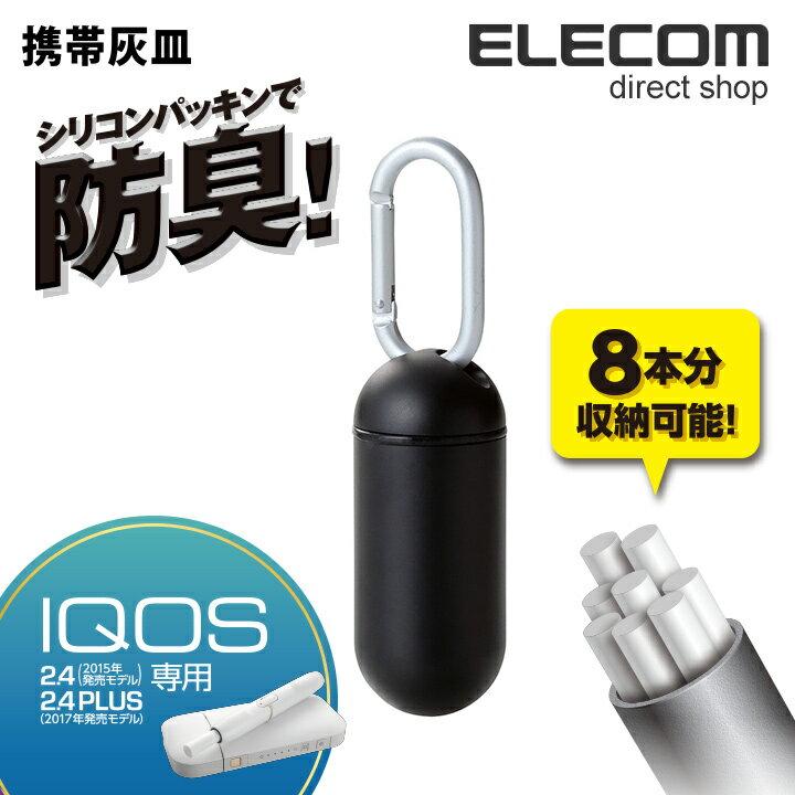 エレコム IQOS用 携帯灰皿 防臭 ブラック ET-IQAT1BK