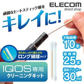 エレコム IQOS用 アイコス クリーニングキット 液体クリーナー 30ml + クリーニングスティック 10本 +細綿棒 25本 ET-IQCLK1