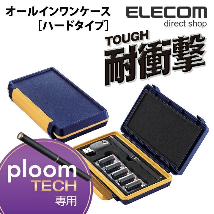 エレコム Ploom TECH プルームテック 耐衝撃ケース オールインワンハードケース ブルー ET-PTAP3BU