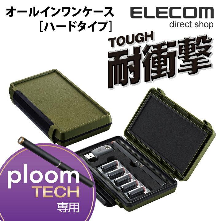 エレコム Ploom TECH プルームテック 耐衝撃ケース オールインワンハードケース カーキ ET-PTAP3GN
