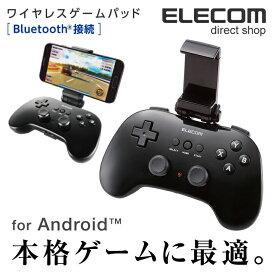 エレコム VRゲームパッド Android対応 スマホゲームパッド Bluetooth接続 クリップスタンド付属:JC-VRP01BK[ELECOM(エレコム)]