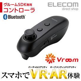 エレコム Vroom SDK ヴルームSDK専用 Bluetooth コントローラー 6ボタン 乾電池式 ブラック JC-VRR02VBK