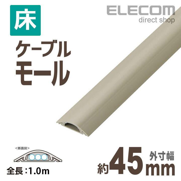 エレコム 床用モールケーブルカバー ベージュ 1m 幅45mm LD-GA1307