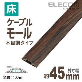 エレコム 床用モールケーブルカバー 木目調 ブラウン 1m 幅45mm LD-GA1307/WD