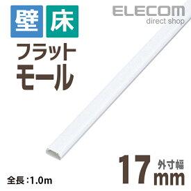 エレコム フラットモール 壁/床用 ケーブルカバー ホワイト 1m 幅17mm LD-GAF1/WH