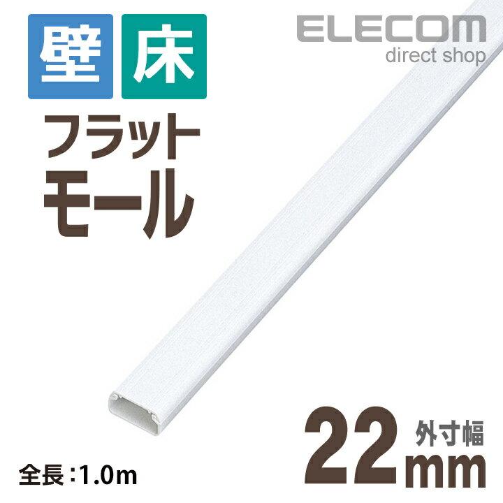 エレコム フラットモール 壁/床用 ケーブルカバー ホワイト 1m 幅22mm LD-GAF2/WH