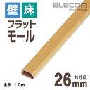 エレコム フラットモール 壁/床用 ケーブルカバー ブラウン 1m 幅26mm LD-GAF3/BR