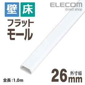 エレコム フラットモール 壁/床用 ケーブルカバー ホワイト 1m 幅26mm LD-GAF3/WH
