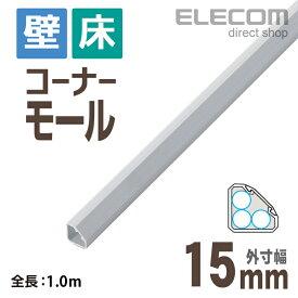 エレコム コーナーモール 壁/床用 ケーブルカバー 幅15mm 1.0m LD-GAFC1 WH LD-GAFC1/WH