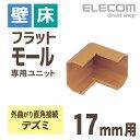 エレコム フラットモール接続ユニット 壁/床用 ケーブルカバー専用 デズミ ブラウン 幅17mm用 LD-GAFD1/BR