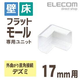 エレコム フラットモール接続ユニット 壁/床用 ケーブルカバー専用 デズミ ホワイト 幅17mm用 LD-GAFD1/WH