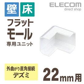 エレコム フラットモール接続ユニット 壁/床用 ケーブルカバー専用 デズミ ホワイト 幅22mm用 LD-GAFD2/WH