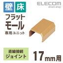 エレコム フラットモール接続ユニット 壁/床用 ケーブルカバー専用 ジョイント ブラウン 幅17mm用 LD-GAFJ1/BR