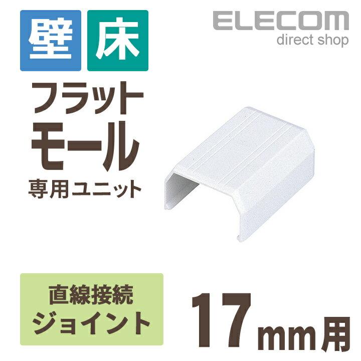 エレコム フラットモール接続ユニット 壁/床用 ケーブルカバー専用 ジョイント ホワイト 幅17mm用 LD-GAFJ1/WH