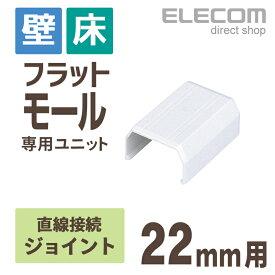 エレコム フラットモール接続ユニット 壁/床用 ケーブルカバー専用 ジョイント ホワイト 幅22mm用 LD-GAFJ2/WH