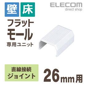 エレコム フラットモール接続ユニット 壁/床用 ケーブルカバー専用 ジョイント ホワイト 幅26mm用 LD-GAFJ3/WH