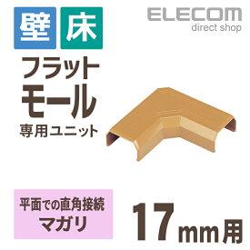 エレコム フラットモール接続ユニット 壁/床用 ケーブルカバー専用 マガリ ブラウン 幅17mm用 LD-GAFM1/BR