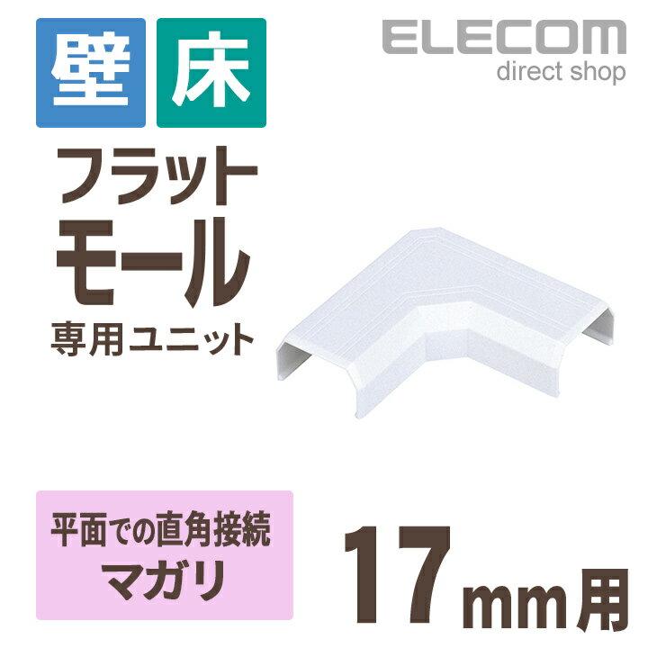 エレコム フラットモール接続ユニット 壁/床用 ケーブルカバー専用 マガリ ホワイト 幅17mm用 LD-GAFM1/WH