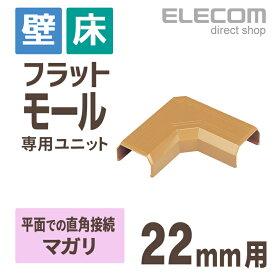 エレコム フラットモール接続ユニット 壁/床用 ケーブルカバー専用 マガリ ブラウン 幅22mm用 LD-GAFM2/BR