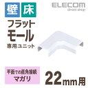 エレコム フラットモール接続ユニット 壁/床用 ケーブルカバー専用 マガリ ホワイト 幅22mm用 LD-GAFM2/WH