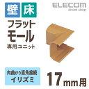 エレコム フラットモール接続ユニット 壁/床用 ケーブルカバー専用 イリズミ ブラウン 幅17mm用 LD-GAFR1/BR