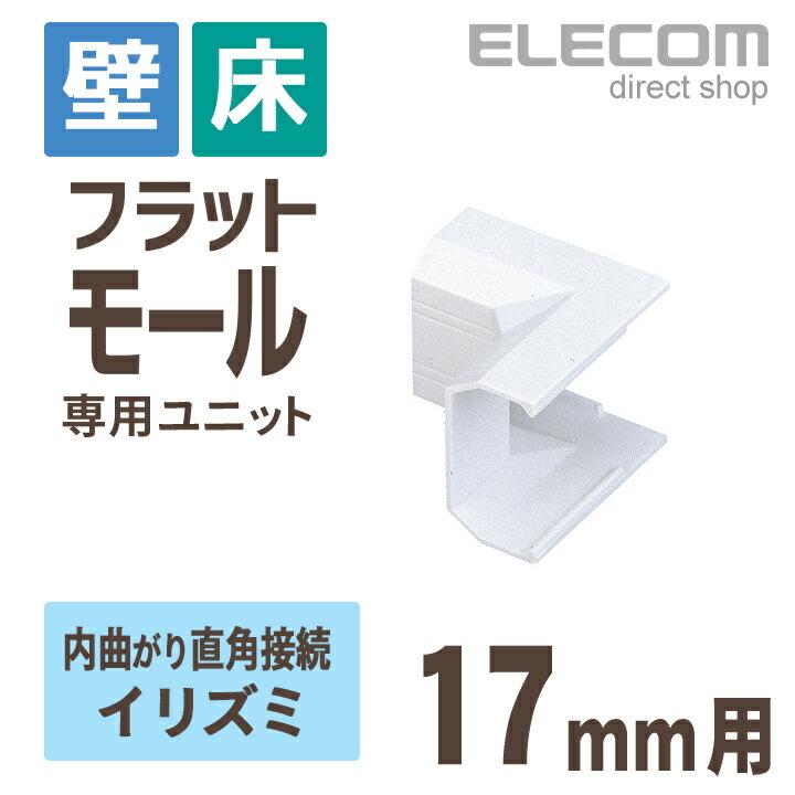 エレコム フラットモール接続ユニット 壁/床用 ケーブルカバー専用 イリズミ ホワイト 幅17mm用 LD-GAFR1/WH