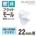 エレコム フラットモール接続ユニット 壁/床用 ケーブルカバー専用 イリズミ ホワイト 幅22mm用 LD-GAFR2/WH