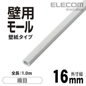 エレコム ケーブルカバー 壁紙タイプのフラットモール 織目 幅16mm 配線モール 1m LD-GAFW1/CL