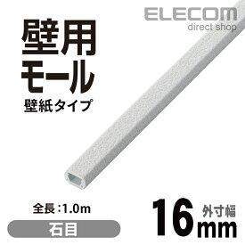 エレコム ケーブルカバー 壁紙タイプのフラットモール 石目 幅16mm 配線モール 1m LD-GAFW1/ST