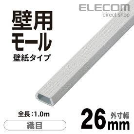 エレコム ケーブルカバー 壁紙タイプのフラットモール 織目 幅26mm 配線モール 1m LD-GAFW3/CL