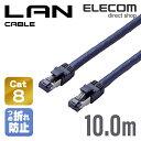 エレコム LANケーブル ランケーブル インターネットケーブル ケーブル カテゴリー8 Cat8 対応 ツメ折れ防止 スタンダ…