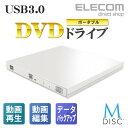 エレコム ポータブルDVDドライブ USB3.0 再生編集書込ソフト付属 ホワイト LDR-PUE8U3VWH