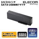 ロジテック SATA変換アダプタ USB3.0対応 3.5/2.5インチ HDD/SSD対応 LGB-A35SU3