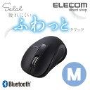 エレコム Bluetooth ワイヤレスマウス salal ふわっとクリック ブルートゥース BlueLED ワイヤレス マウス Mサイズ ブ…