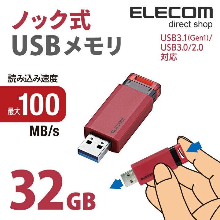 エレコム USBメモリ USB3.1(Gen1)対応 ノック式 32GB レッド MF-PKU3032GRD 【店頭受取対応商品】