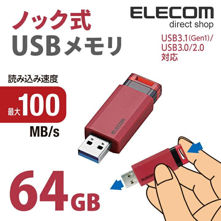 エレコム USBメモリ USB3.1(Gen1)対応 ノック式 64GB レッド MF-PKU3064GRD